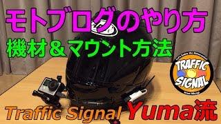 【TS Motovlog#14】ゆーまマンのGoProマウント方法 ツインマイクVer.【モトブログ】