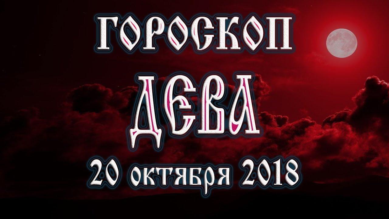 Гороскоп на сегодня 20 октября 2018 года Дева. Полнолуние через 4 дня