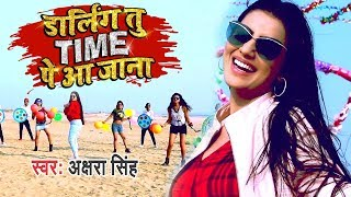 Akshara Singh का NEW YEAR PARTY SONG 2019 | Darling Tu Time Pe Aa Jana | Bhojpuri Party Song 2019