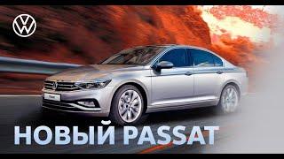 Обзор нового Volkswagen Passat Sedan. Новый ПАССАТ 2020