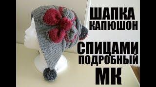 DIY//ШАПКА-КАПЮШОН С ЦВЕТКОМ И ПОМПОНАМИ//ПОДРОБНЫЙ МК