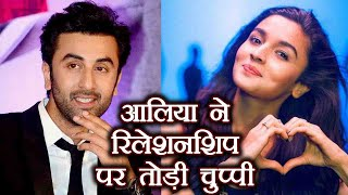 Alia Bhatt REVEALS her relationship status with Ranbir Kapoor । FilmiBeat