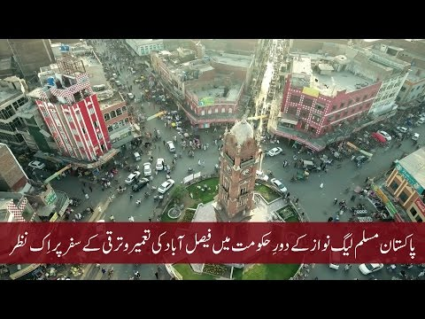 Development in Faisalabad by Chief Minister Punjab Shehbaz Sharif