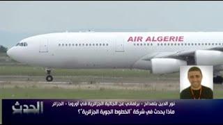 """ماذا يحدث في شركة """"الخطوط الجوية الجزائرية""""؟"""
