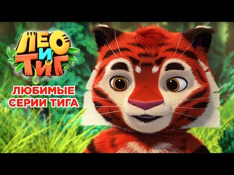 Лео и Тиг - Любимые серии Тига - сборник мультиков для детей - Видео онлайн
