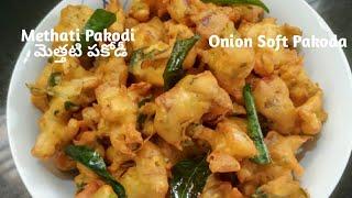 బండి మీద అమ్మే మెత్తటి పకోడీ ని ఇంట్లోనే ఇలా చేసుకోండి | Methati Pakodi | Onion Soft Pakoda Recipe screenshot 5