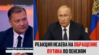 Реакция Исаева на обращение Путина по пенсионному возрасту (29.08.2018)
