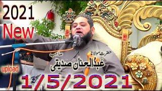 Molana Abdul Hannan Siddique New bayan 1/5/2021.