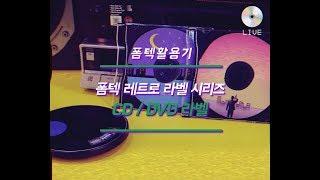 폼텍 레트로 라벨 시리즈 ③ - CD/DVD 라벨