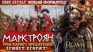 Марк Троян - Рим покарает Египет за Предательство! Эпик Сражения со сценарием #1 в Total War: Rome 2