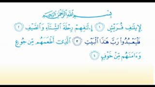 Surat Quraish 106 سورة قريش - Children Memorise - kids Learning quran