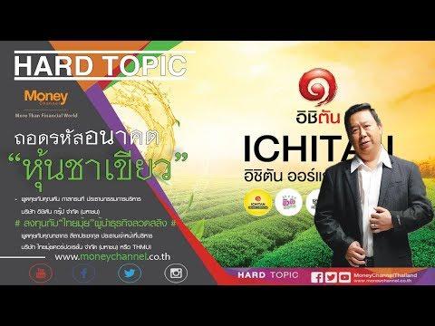 [ Live! ] Hard Topic | ถอดรหัสอนาคตหุ้นชาเขียว #20/11/17