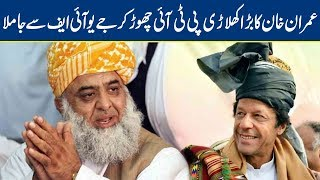 Imran Khan's Big Tiger Joins JUI(F) | Breaking News - Lahore News HD