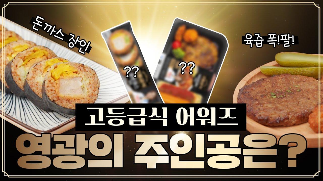 "GS25✖김민지 영양사👩🍳 어나더 클라쓰 ""고등급식"" TOP 4 어워즈🏆 2탄 👀 NEW구세요? Ep.06"