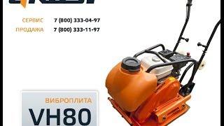видео Купить Вибротрамбовка бензиновая GROST TR-80HC