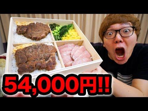超高級5万4000円の弁当がヤバすぎたwww