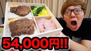 【超高級】5万4000円の弁当がヤバすぎたwww thumbnail