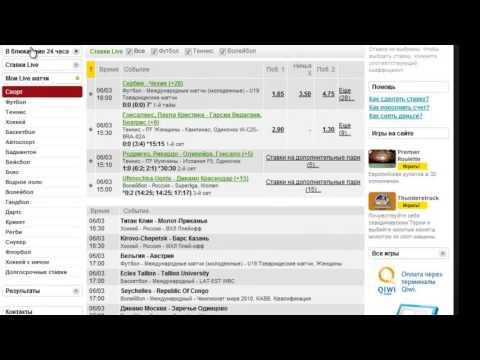Видео Букмекерские конторы фаворит регистрация