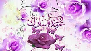 عيدكم مبارك فيديو لعيد الفطر