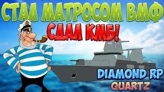 Скачать КАК СДАТЬ КМБ ВСТУПИЛ В АРМИЮ ВМФ Diamond RP Quartz 9