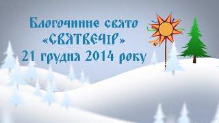 Видеосъемка Киев мероприятий - Этнофестиваль