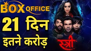 Stree Total Box Office Collection |  Stree Total Collection | Stree Box Office Report Day 21