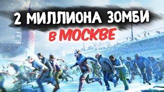 УЖАС! НАМ НЕ ВЫЖИТЬ! 2 МИЛЛИОНА ЗОМБИ В МОСКВЕ! - WORLD WAR Z