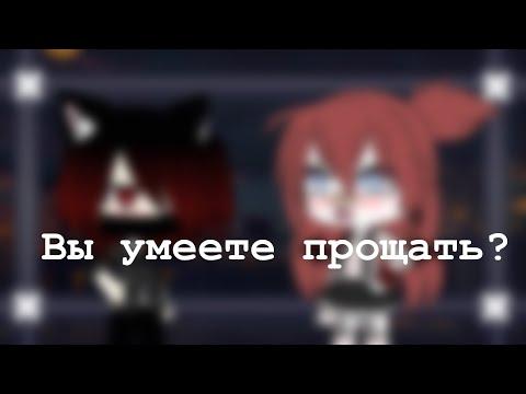 Вы умеете прощать? ~   Meme   ~ Gacha Life