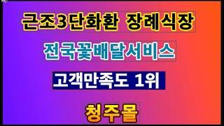 [청주몰] 전국꽃배달서비스 의료원 장례식장 근조화환 3…
