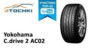 Обзор шины Yokohama C.drive2 AC02 на 4 точки. Шины и диски 4точки - Wheels & Tyres 4tochki(, 2016-03-15T09:12:57.000Z)