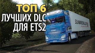 ТОП - 6 лучших DLC для Euro Truck Simulator 2