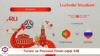 FIFA 18 World Cup Russia 2018 (Чемпионат мира 2018) 1/8 финала.Россия-Португалия.   (PS4)