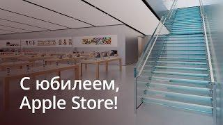 С юбилеем, Apple Store!