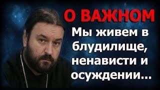 «Кесарево кесарю а Божие Богу». Протоиерей Андрей Ткачёв