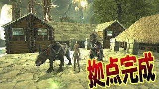 第一拠点がついに完成!! 今度の恐竜基地はエレベータ搭載だと!? 新MAPで恐竜サバイバル!! #36 - ARK Survival Evolved