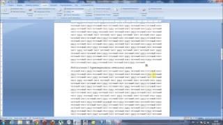Как сделать оглавление в Microsoft Word 2007