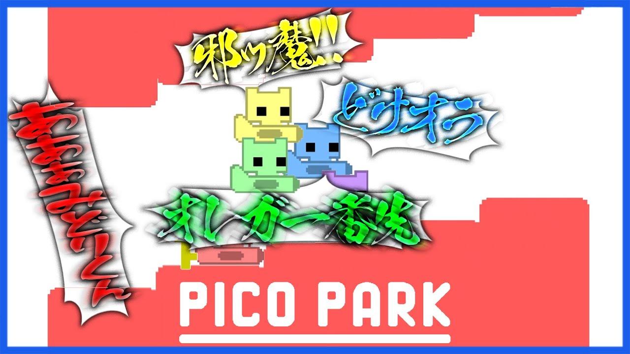 【運営と】協力しなきゃいけないのに自分が一番かわいい五人【PICO PARK】