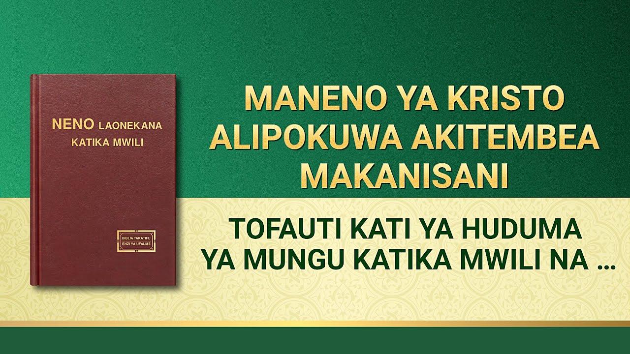 Usomaji wa Maneno ya Mwenyezi Mungu   Tofauti Kati ya Huduma ya Mungu katika Mwili na Wajibu wa Mwanadamu