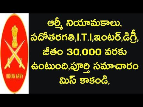 Army recruitment rally 2017 || army jobs telugu || telugu job news army 2017