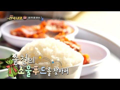 순천 소울푸드를 찾아서~ (순천맛집-김치찌게/전통곱창골목/동네빵집)