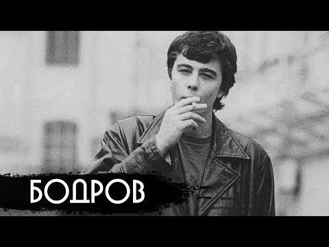 Сергей Бодров -