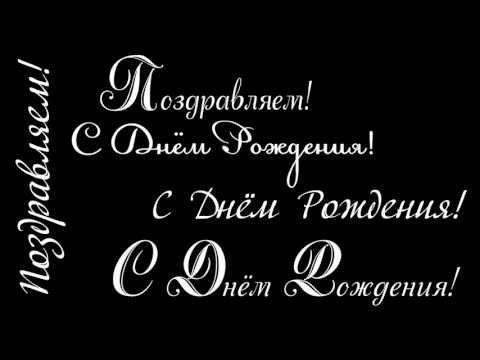 Превью - Видео-маски, рукописные поздравительные надписи.