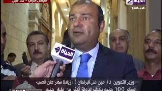 بالفيديو - وزير التموين: ''هذا ما ناقشني فيه مجلس النواب''