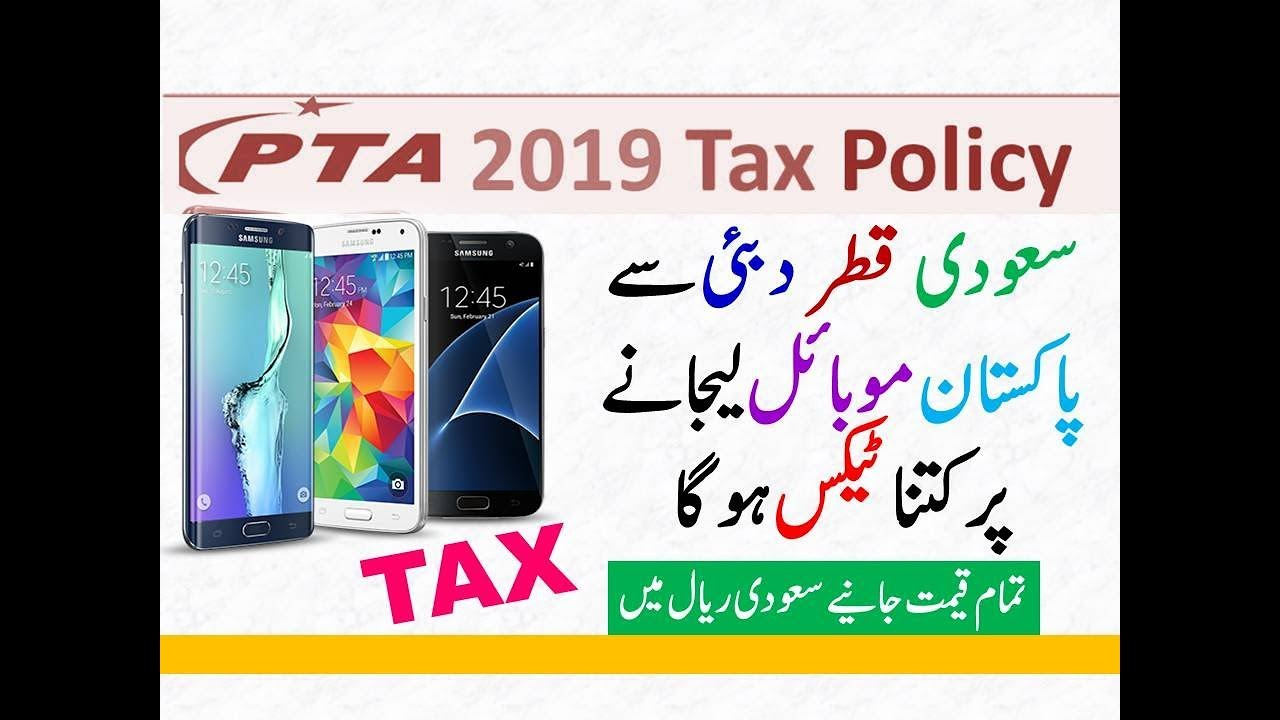 How Much Tax on Mobile Phones Samsung iphone Duty in pakistan 2019 | Mobile  Tax News All Tax List