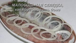 Малосольная селедка, как приготовить вкусно дома