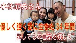 小林麻央さん 優しく強く愛に生きた34年間