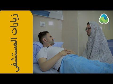 (بس يا زلمة 513| زيارات المرضى | @bsyazalma)