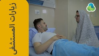 زيارات المرضى