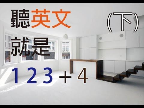 訓練出英文聽力(3-3)就是123+4(仲華美語學習平台)-www.six.com.tw