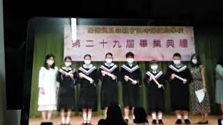 Publication Date: 2020-09-18 | Video Title: 伍時暢紀念學校第二十九屆畢業典禮
